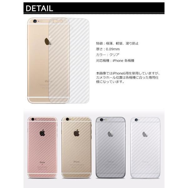 iPhone フィルム 背面保護フィルム 3Dカーボン 11/11Pro/11Pro MaxXS Max/XR/XS/X/8/8Plus/7/7Plus/6s/6sPlus/6/6Plus/SE/5s/5|selectshopsig|06
