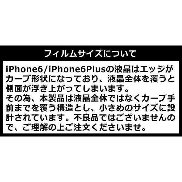 iPhone6s/6sPlus iPhone6/6Plus フィルム 保護フィルム クリーンシート付き|selectshopsig|05