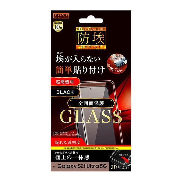 Galaxy S21 Ultra 5G SC-52B フィルム 液晶保護 ガラス 防埃 3D 10H アルミノシリケート 全面保護 光沢 ブラック ギャラクシー ウルトラ カバー スマホフィルム
