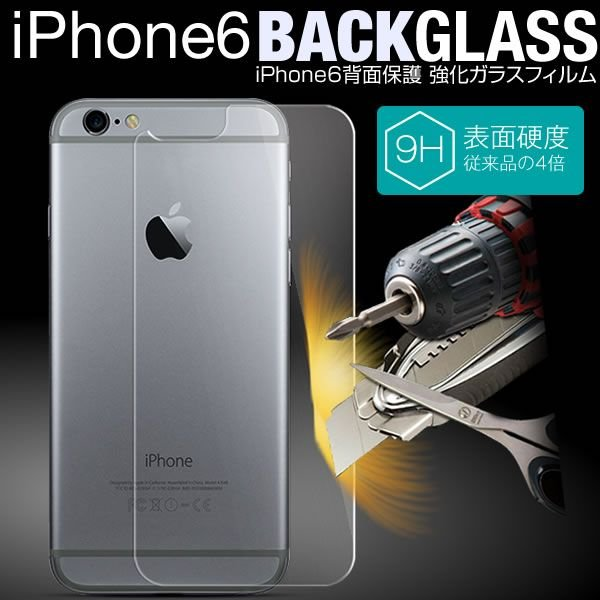 iPhone6s iPhone6 背面保護フィルム 背面強化ガラスフィルム|selectshopsig