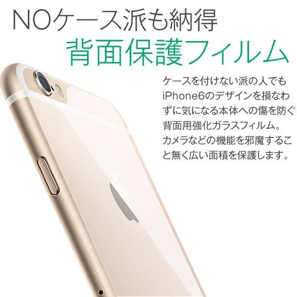 iPhone6s iPhone6 背面保護フィルム 背面強化ガラスフィルム|selectshopsig|02