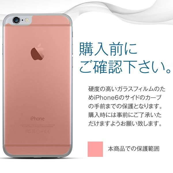 iPhone6s iPhone6 背面保護フィルム 背面強化ガラスフィルム|selectshopsig|04