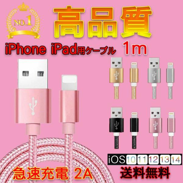 充電ケーブル iPhone Lightning ケーブル 1m 2A 高品質 断線しにくい 急速充電 USBケーブル 充電器 USB充電 iphone iPad モバイルバッテリー|selectshoptoitoitoi
