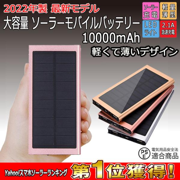 モバイルバッテリー 軽量 薄型 ソーラーモバイルバッテリー 大容量 10000mAh 防災グッズ ソーラー チャージャー スマホ 充電器 USB充電器 iPhone Android|selectshoptoitoitoi