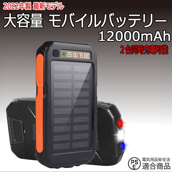 モバイルバッテリー ソーラーモバイルバッテリー 12000mAh 大容量 スマホ充電器 2台同時充電 急速充電 ソーラー 充電器 iPhone android|selectshoptoitoitoi