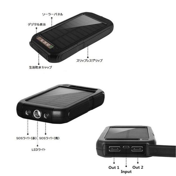 モバイルバッテリー ソーラーモバイルバッテリー 12000mAh 大容量 スマホ充電器 2台同時充電 急速充電 ソーラー 充電器 iPhone android|selectshoptoitoitoi|03