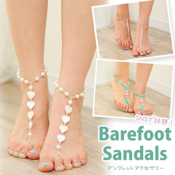 あすつく ネコポス選択したら送料無料 ベアフットサンダル Barefoot Sandals(アンクレットアクセサリー)※片足用 ベアフット サンダル フットチェーン