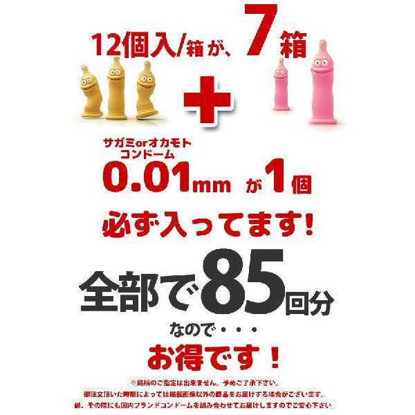 コンドーム アソート 7箱セット 今だけ特典 サガミオリジナル か オカモト 0.01が1個付|selene|02