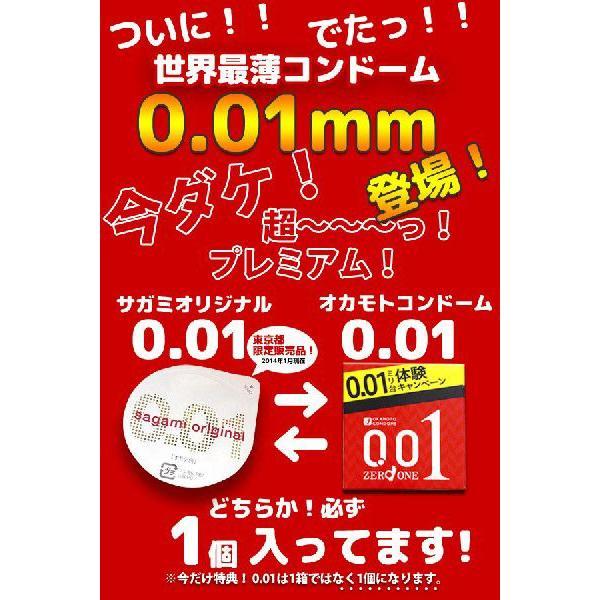 コンドーム アソート 7箱セット 今だけ特典 サガミオリジナル か オカモト 0.01が1個付|selene|03