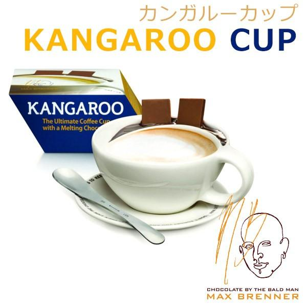 MAX BRENNER(マックスブレナー) カンガルーカップ Kangaroo cup チョコレートを楽しむための食器|selene