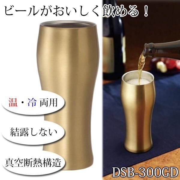 飲みごろビールタンブラー 300ml ゴールド DSB-300GD 飲みごろ ビール タンブラー ステンレス コップ グラス ステンレスカップ マジックタンブラー|selene