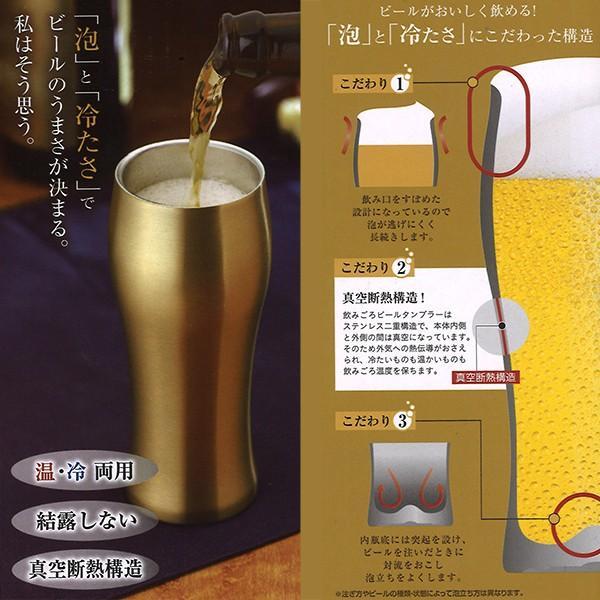 飲みごろビールタンブラー 300ml ゴールド DSB-300GD 飲みごろ ビール タンブラー ステンレス コップ グラス ステンレスカップ マジックタンブラー|selene|02