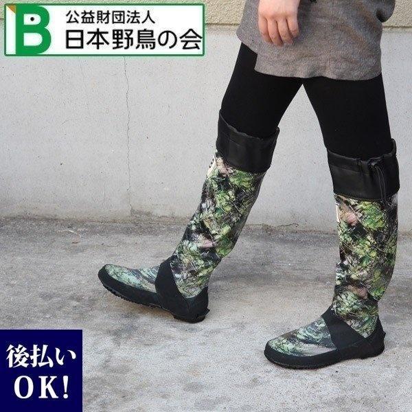 レインブーツ 日本野鳥の会 バードウォッチング 長靴 カモフラージュ柄 夏フェス レインシューズ 通販