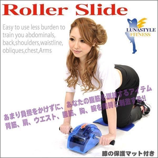 Roller Sride ローラースライド|selene