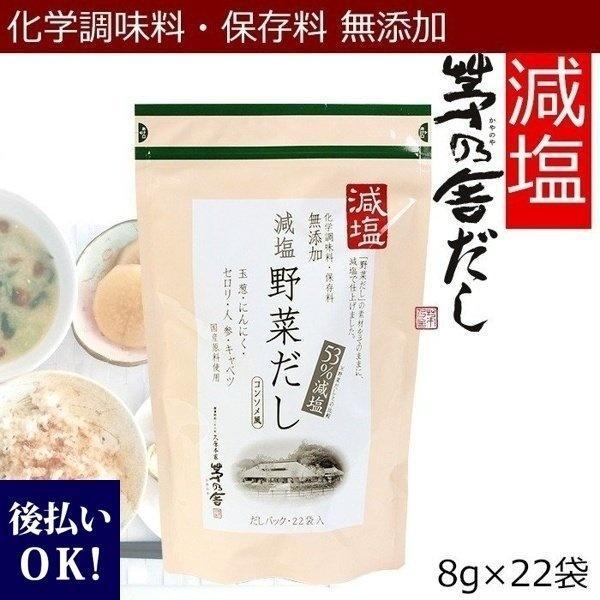 久原本家 茅乃舎 減塩 野菜だし(8g×22袋入)|selene