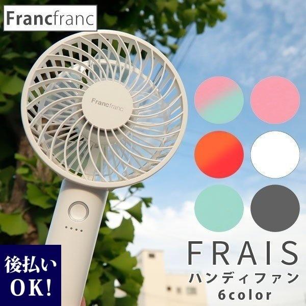 扇風機 ハンディ フラン フラン