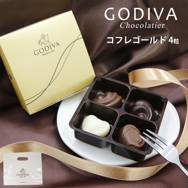 ゴディバ チョコレート GODIVA コフレゴールド 4粒 #FG72863 バレンタイン ゴディバ専用 袋付き|selene