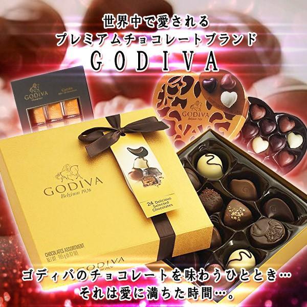 ゴディバ チョコレート GODIVA コフレゴールド 4粒 #FG72863 バレンタイン ゴディバ専用 袋付き|selene|02