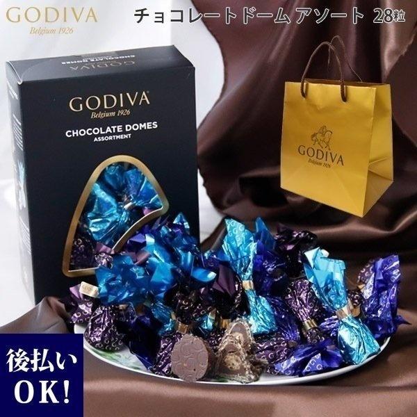 28粒入りゴディバチョコレートホワイトデーギフトお菓子チョコGODIVAチョコレートドームアソート#FG76090ゴディバ専用袋