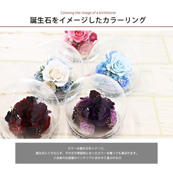 あすつく 新品 プリザーブドフラワー ドーム 御誕生日ガラスドーム ローズ バラ プリザーブド アレンジ 花|selene|05