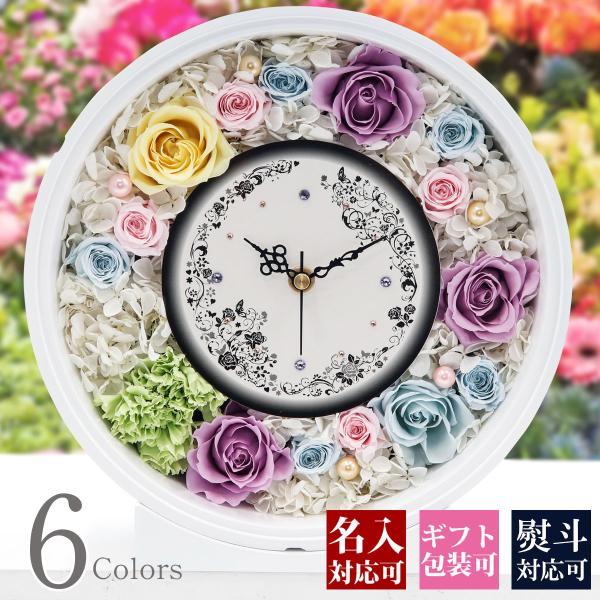 プリザーブドフラワー 時計 花時計 プレゼント 花 カーネーション 掛け時計 おしゃれ 木製 かわいい 名入れ お祝い 置き時計 selene