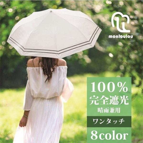 日傘完全遮光折りたたみブランド晴雨兼用おしゃれワンタッチレディース遮光1級