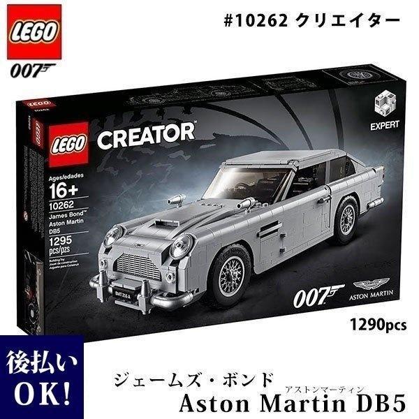 LEGO レゴ クリエイター エキスパート 007 ジェームズ・ボンド アストンマーティンDB5 #10262 Aston Martin DB5 1290ピース|selene