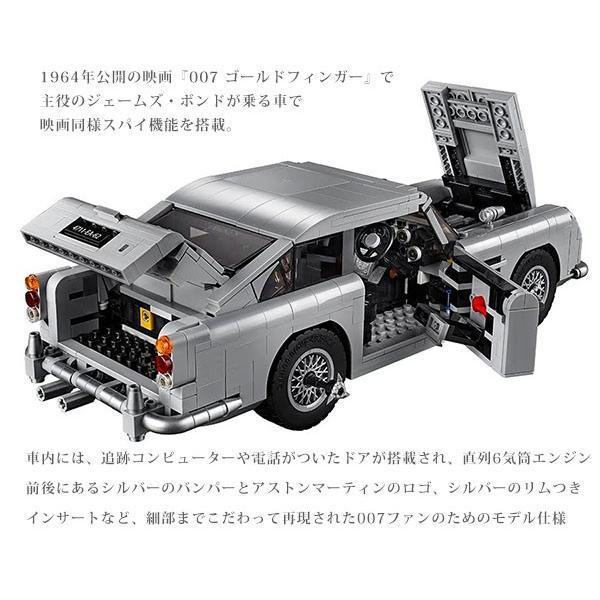 LEGO レゴ クリエイター エキスパート 007 ジェームズ・ボンド アストンマーティンDB5 #10262 Aston Martin DB5 1290ピース|selene|03