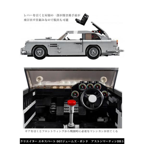 LEGO レゴ クリエイター エキスパート 007 ジェームズ・ボンド アストンマーティンDB5 #10262 Aston Martin DB5 1290ピース|selene|06
