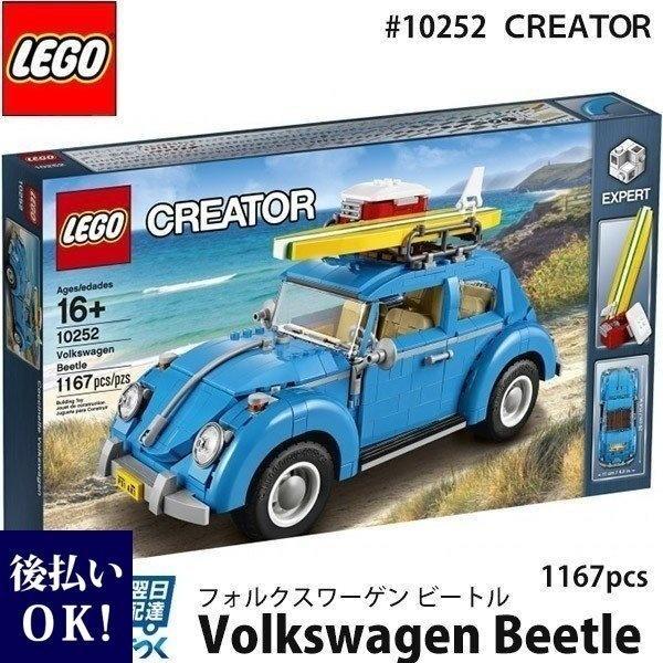 LEGO レゴ クリエイター エキスパート フォルクスワーゲンビートル # 10252 LEGO 1167ピース|selene