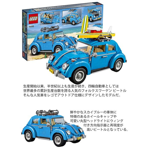 LEGO レゴ クリエイター エキスパート フォルクスワーゲンビートル # 10252 LEGO 1167ピース|selene|02