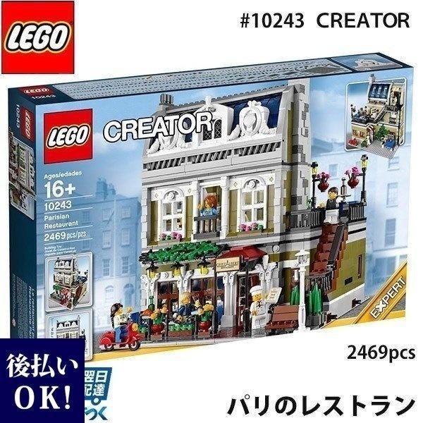 LEGO レゴ クリエイター パリのレストラン # 10243 LEGO CREATOR Parisian Restaurant 2469ピース selene