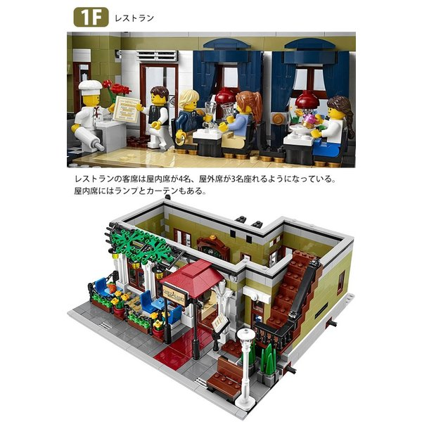 LEGO レゴ クリエイター パリのレストラン # 10243 LEGO CREATOR Parisian Restaurant 2469ピース selene 03