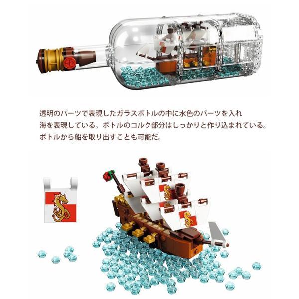 LEGO レゴ アイデア シップ・イン・ボトル # 21313 LEGO IDEAS Ship in a Bottle Leviathan 962ピース|selene|03