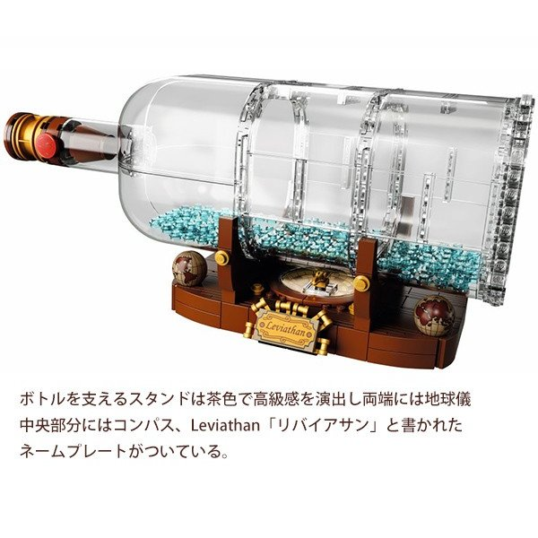 LEGO レゴ アイデア シップ・イン・ボトル # 21313 LEGO IDEAS Ship in a Bottle Leviathan 962ピース|selene|04