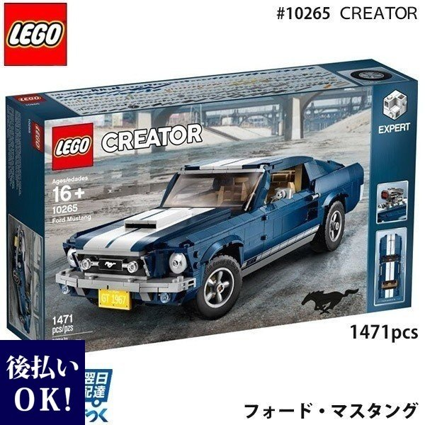 LEGO レゴ クリエイター エキスパート フォード・マスタング GT ファストバック 10265 Creator Expert Ford Mustang GT Fastback 1471ピース|selene
