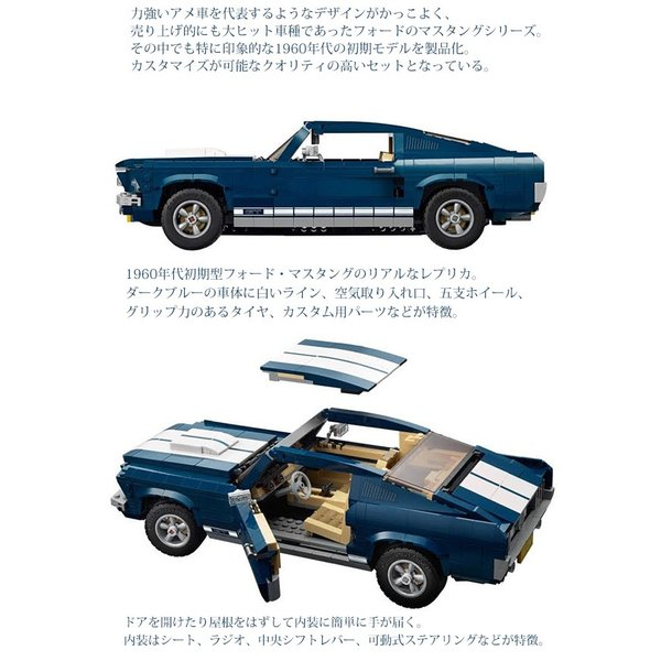 LEGO レゴ クリエイター エキスパート フォード・マスタング GT ファストバック 10265 Creator Expert Ford Mustang GT Fastback 1471ピース|selene|03