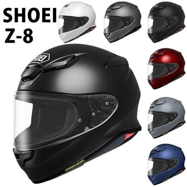 SHOEI ヘルメット Z-8 新型 フルフェイス Z8 バイク メンズ レディース かっこいい おしゃれ シンプル 単色 公道 ツーリング ギフト