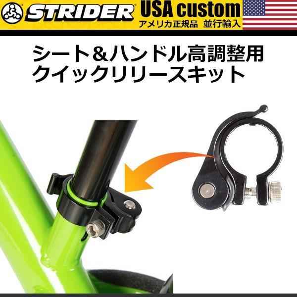 STRIDER ストライダー キッズ用ランニングバイク カスタムパーツ シート&ハンドル高調整用クイックリリースキット|selene