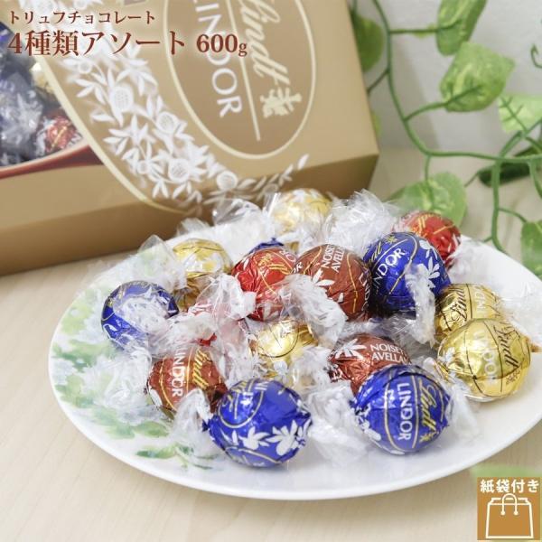 チョコ リンツ リンドール トリュフ チョコレート ボール アソート4種類 600g プレゼント プチギフト 高級 ギフト 通販 48粒入り