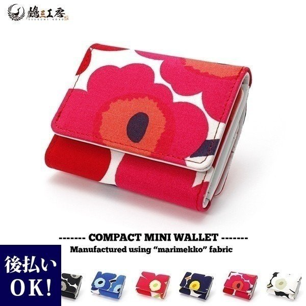 ミニ財布 本革 レザー 財布 手のひら 小さい コンパクト 三つ折り 折りたたみ 小銭入れ カード ギフト 可愛い かわいい 旅行用 マリメッコの生地使用|selene