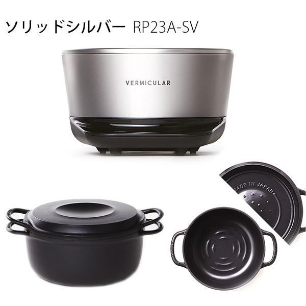 2019年9月20日再放送 NHK 逆転人生 バーミキュラ VERMICULAR ライスポット 炊飯器 IH調理器 ポット(鋳物ホーロー鍋)5合炊き RP23A シリーズ 3カラー selene 02
