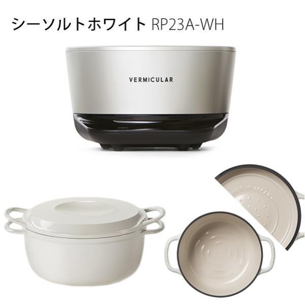 2019年9月20日再放送 NHK 逆転人生 バーミキュラ VERMICULAR ライスポット 炊飯器 IH調理器 ポット(鋳物ホーロー鍋)5合炊き RP23A シリーズ 3カラー selene 03