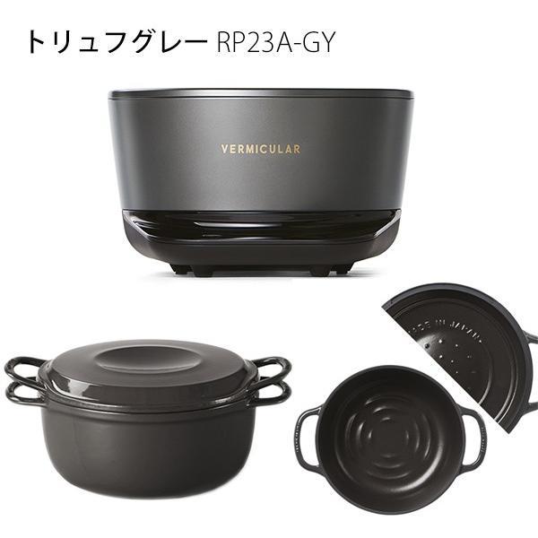 2019年9月20日再放送 NHK 逆転人生 バーミキュラ VERMICULAR ライスポット 炊飯器 IH調理器 ポット(鋳物ホーロー鍋)5合炊き RP23A シリーズ 3カラー selene 04
