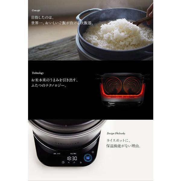 2019年9月20日再放送 NHK 逆転人生 バーミキュラ VERMICULAR ライスポット 炊飯器 IH調理器 ポット(鋳物ホーロー鍋)5合炊き RP23A シリーズ 3カラー selene 08