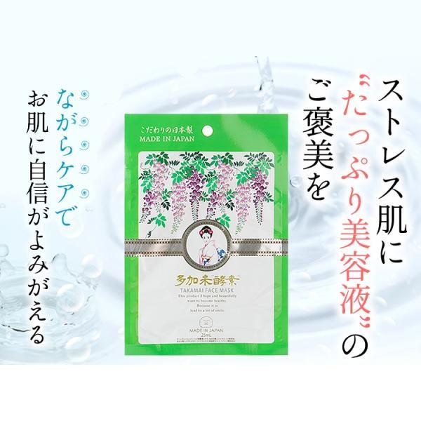 【5枚】多加米酵素フェイスマスク 無添加 シートパック 米エキス配合 濃厚美容液 25ml 個包装 毛穴ケア|seles-eshop|02