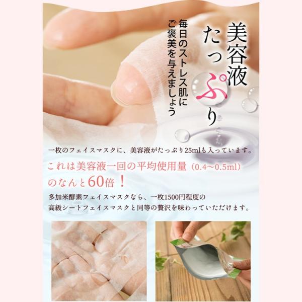 【5枚】多加米酵素フェイスマスク 無添加 シートパック 米エキス配合 濃厚美容液 25ml 個包装 毛穴ケア|seles-eshop|13