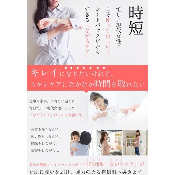 【5枚】多加米酵素フェイスマスク 無添加 シートパック 米エキス配合 濃厚美容液 25ml 個包装 毛穴ケア|seles-eshop|16