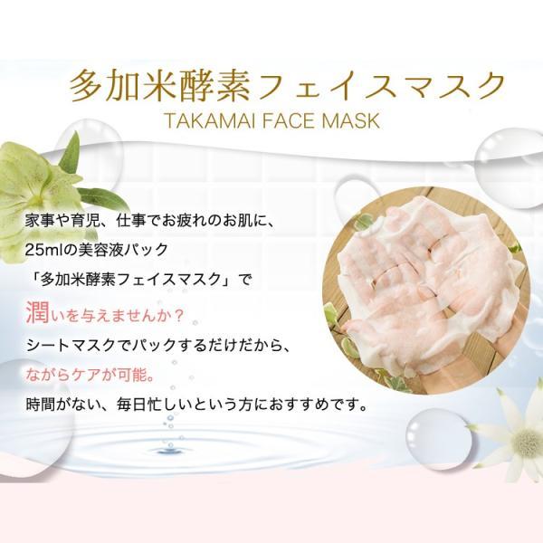 【5枚】多加米酵素フェイスマスク 無添加 シートパック 米エキス配合 濃厚美容液 25ml 個包装 毛穴ケア|seles-eshop|03