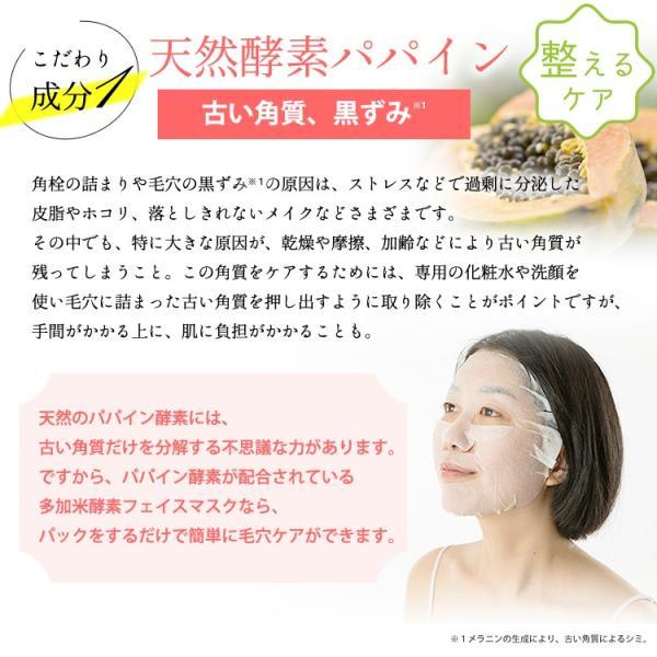 【5枚】多加米酵素フェイスマスク 無添加 シートパック 米エキス配合 濃厚美容液 25ml 個包装 毛穴ケア|seles-eshop|08